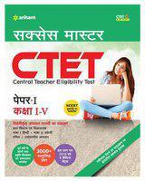 CTET Success Master Paper-I Class I-V Shikshak Ke Liye