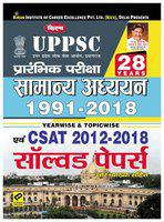 Kirans Uppsc Prelim. Exam General Studies 1991 2018 & Csat (2012 - 2018) Solved Papers-Hindi(2568)