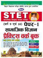 Kiran STET Varg 9 Avm 10 Paper 1 Samazik Vigyan Practice Work Book Hindi