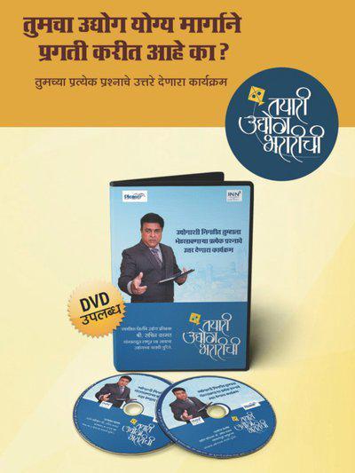 Pioneer Tayari Udyog Bhararichi(DVD)